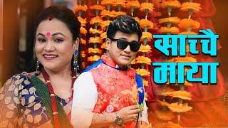Sachai Maya - Ramji Khand & Tika Pun