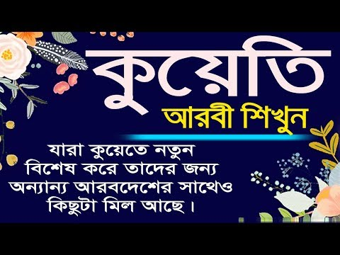 Popular Video(Kuwaiti Language With Bengali) – Kuwaiti Arbi To Bangla Bhasha[Full Kuwaiti Arabic]