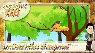 สื่อการเรียนการสอน การเขียนเล่าเรื่อง เล่าเหตุการณ์ ป.6 ภาษาไทย