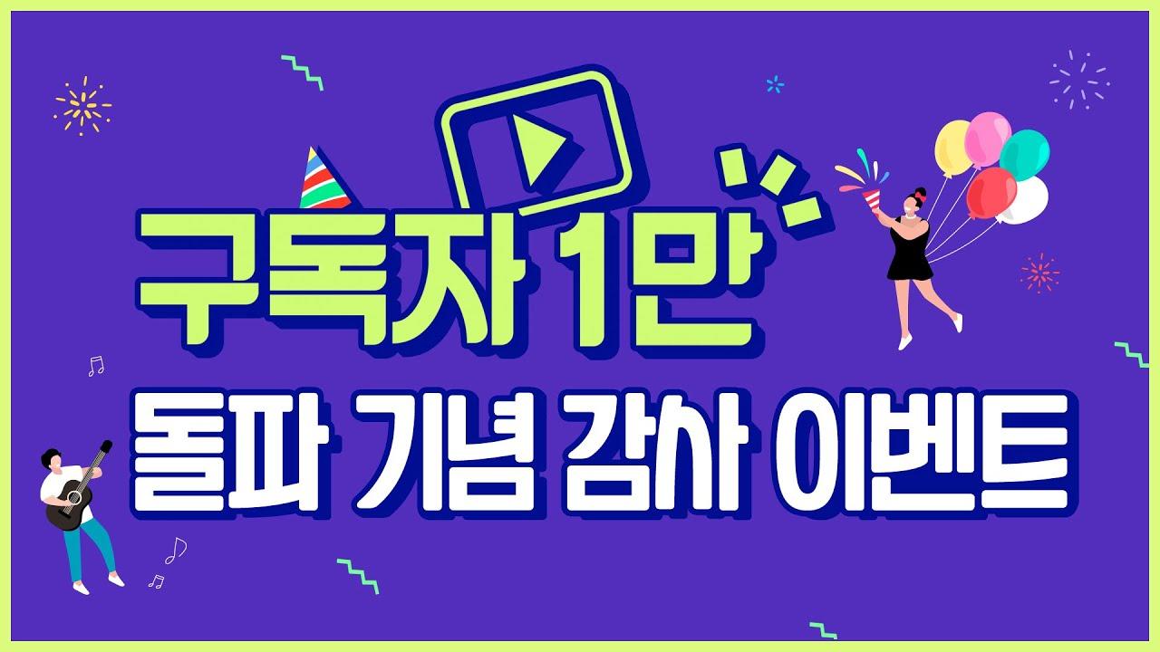 [thank you event] 구독자 1만 명 돌파 감사! 1만 분께 쏘는 공짜 포인트!