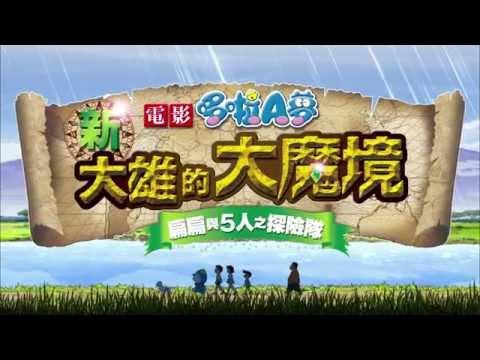 【電影哆啦A夢 - 新.大雄的大魔境】日語版預告片