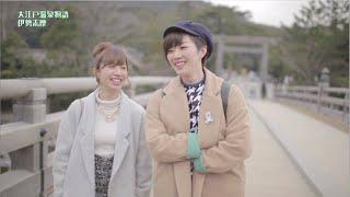 【三重県】第1回 伊勢志摩 サイクリングフェスティバル開催決定!!