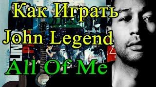 """Как Играть """"John Legend - All Of Me"""" Для Начинающих (Разбор на Гитаре)"""