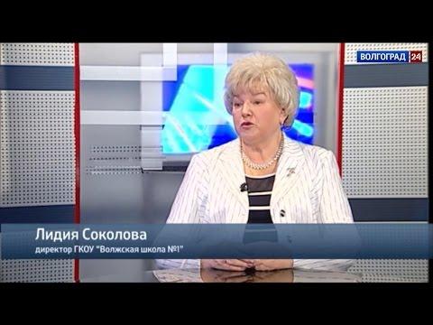 """Лидия Соколова, директор ГКОУ """"Волжская школа №1"""""""