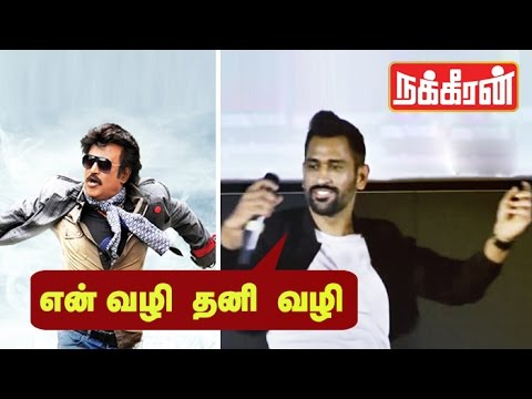 MS-Dhoni-doing-Rajinikanth-Style-Delivers-his-famous-Punch-Dialogue-Must-Watch
