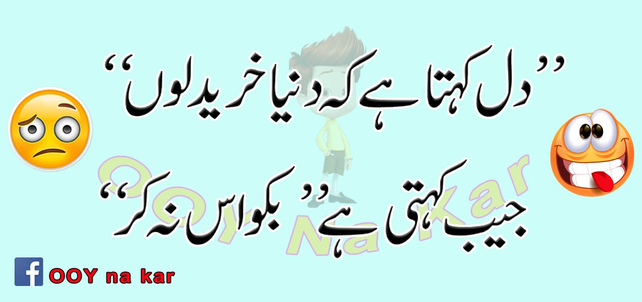 New Top Urdu Funny Jokes 2016 Urdu jokes Urdu Funny  Best Top Funny Jokes 2017