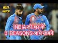 Ohh तो इन 3 वजह से  हारी  India Pakistan Se Final Mein, 3 Reasons Why India Lost Image