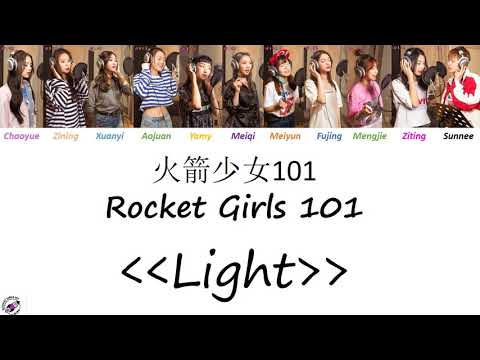 Rocket Girls (火箭少女101) - Light (光) Lyrics Video [Color Coded ENG|CHI|PINYIN Lyrics]