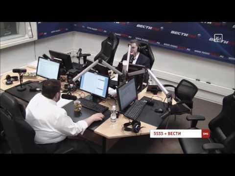Вести ФМ онлайн: От двух до пяти с Евгением Сатановским (полная версия) 27.12.2016 (видео)