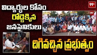 Janasena Protest Against Illegal Construction in School | Pithapuram