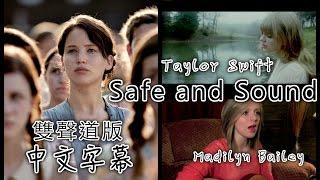 飢餓遊戲主題曲《Safe and Sound》雙聲道 -Taylor Swift & Madilyn Bailey 中文字幕