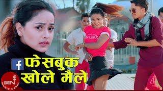 Facebook Khole Maile - Purnakala BC & Surya BC