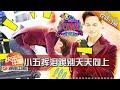 《天天向上》20160205期:小五挥泪跪别天天向上【湖南卫视官方版1080P】