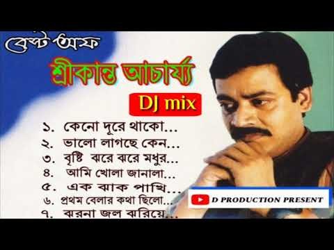 Modern Bengali Songs | best of srikanta acharja | Bangla Audio dj Jukebox | D production present