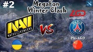 NEW ERA! | Na`Vi vs PSG.LGD #2 (BO3) | MegaFon Winter Clash