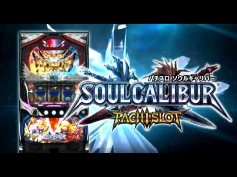 SoulCalibur Pachislot OST - Immortal Flame