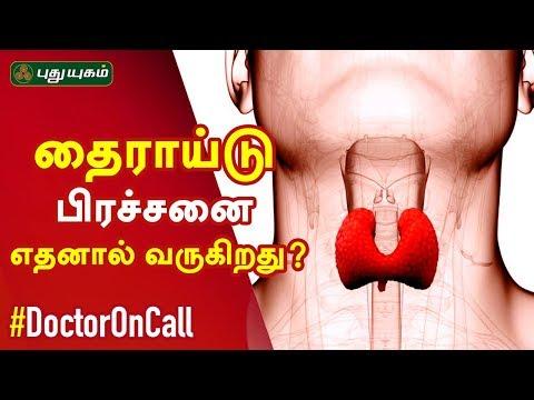 தைராய்டு பிரச்சனை எதனால் வருகிறது? Doctor On Call 08/08/2019