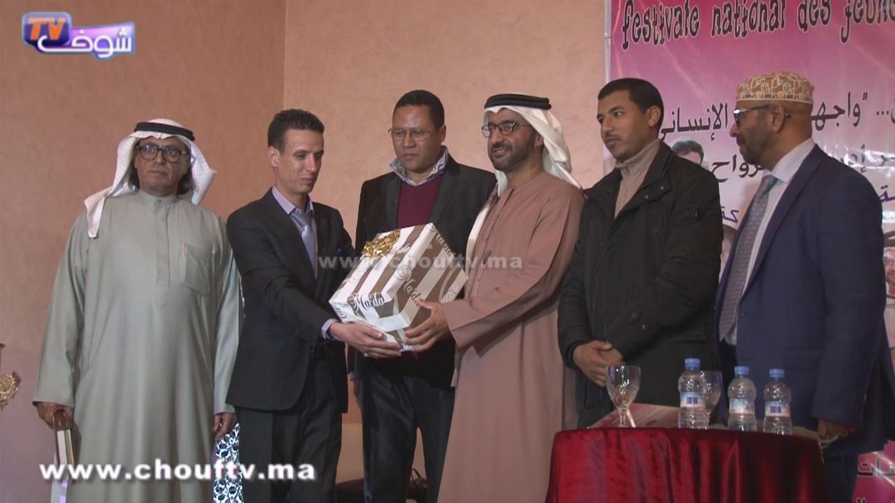 دولة الإمارات ضيف شرف مهرجان الشباب المبدع بوسلان مكناس | روبورتاج