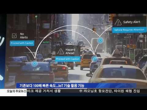 AT&T 5G 상용화 추진 1.11.17 KBS America News