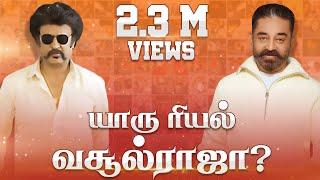 Video ரஜினி vs கமல் |வசூல் ராஜா யார் ?| Who is the winner?| Rajinikanth | Kamalhaasan MP3, 3GP, MP4, WEBM, AVI, FLV Juni 2018
