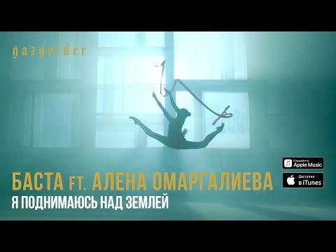 Баста feat. Алена Омаргалиева - Я поднимаюсь над землей