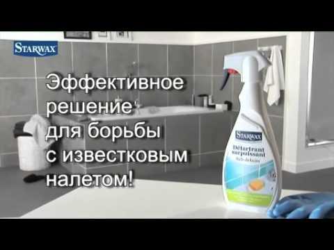 Starwax - ванная комната