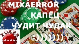 Приколист Pokerstars 100k Depositor-freerolls русский покер.