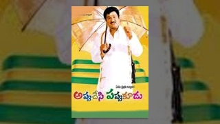 Appu Chesi Pappu Koodu Telugu Full Length Movie || Rajendra Prasad, Madhumita