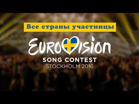 Евровидение 2016: Все Участники, Песни и Страны: Россия, Украина, Беларусь, ТОП-38, Full HD 1080 (видео)