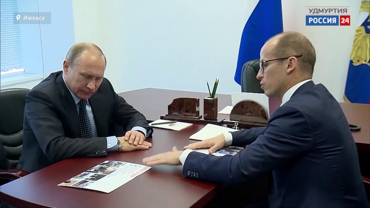Александр Бречалов обсудил социально-экономическое положение Удмуртии с Владимиром Путиным