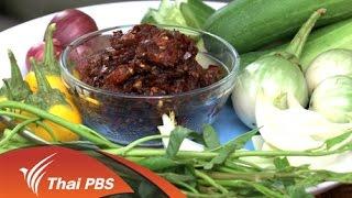 หม้อข้าวหม้อแกง - น้ำพริกมะแข่นไทยทรงดำ