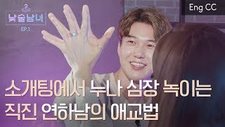 Video Have you ever went on a date with a guy who DM'd you? | Blind Dates play Soju Drinking Game MP3, 3GP, MP4, WEBM, AVI, FLV Agustus 2019