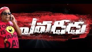 Brahmanandam Yevadeedu Spoof - Yevadu Movie - Ram Charan, Shruthi Haasan, Amy Jackson