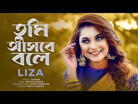 Video Tumi Ashbe Bole by LIZA | ZooEl | Miftah Zaman | Bangla New Song 2015 | Official Music Video download in MP3, 3GP, MP4, WEBM, AVI, FLV January 2017