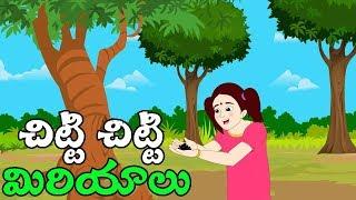 Telugu Nursery Rhymes Chitti Chitti Miriyalu