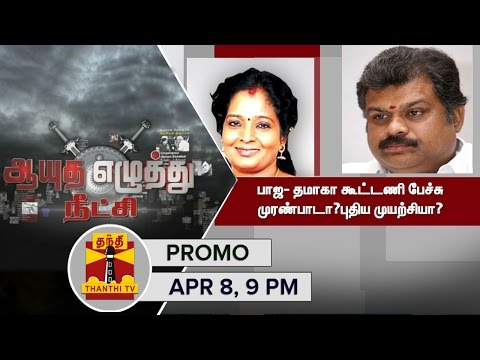 Ayutha-Ezhuthu-Neetchi--Debate-on-BJP-TMC-Alliance-Talks--08-04-2016-Promo-Thanthi-TV