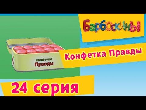 Конфетка Правды - 24 серия мультсериала Барбоскины