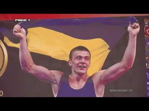 Рівнянин став переможцем Чемпіонату світу з греко-римської боротьби [ЕКСКЛЮЗИВНЕ ІНТЕРВ`Ю]