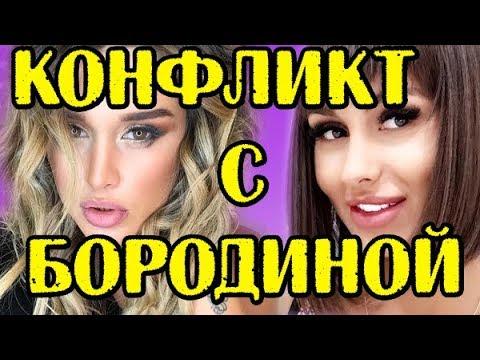 У ФРОСТ КОНФЛИКТ С БОРОДИНОЙ НОВОСТИ 21.09.2017 - DomaVideo.Ru