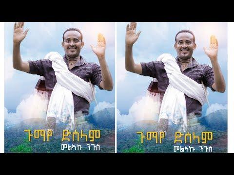 መላኩ ንጉስ/Melaku Ngus/ጉማየ ድሰላም(official Video)- New Tigrigna Raya Music