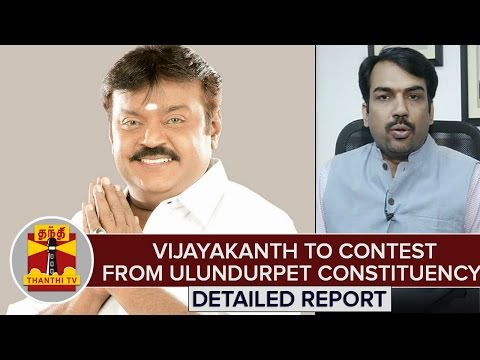 TN-Elections-2016--DMDK-Chief-Vijayakanth-To-Contest-From-Ulundurpet-Constituency-Detailed-Report