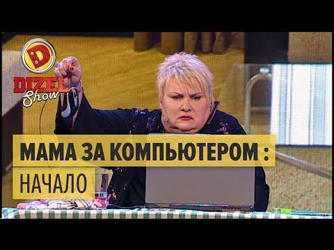 Типичная мама за компьютером — Дизель Шоу 2015  | ЮМОР IСТV - DomaVideo.Ru