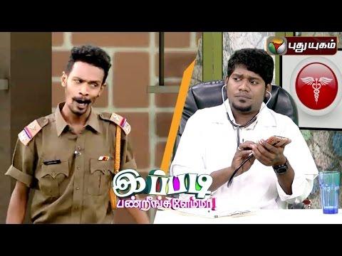 Ippadi Panreengale Ma | 17/07/2016 | Puthuyugam TV