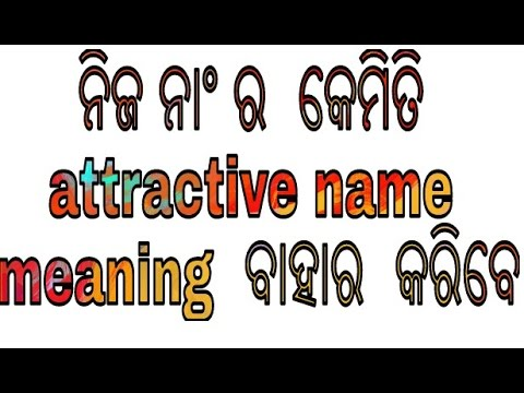 Video How to do your own name meaning in odia download in MP3, 3GP, MP4, WEBM, AVI, FLV January 2017