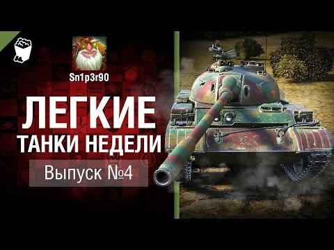 Легкие танки недели - Выпуск №4 - от Sn1p3r 90 и КАМАЗИК [World of Tanks] (видео)