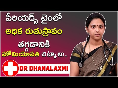 How To Decrease Heavy Menstrual Bleeding During Periods Time For Girls By Dr. DhanaLaxmi