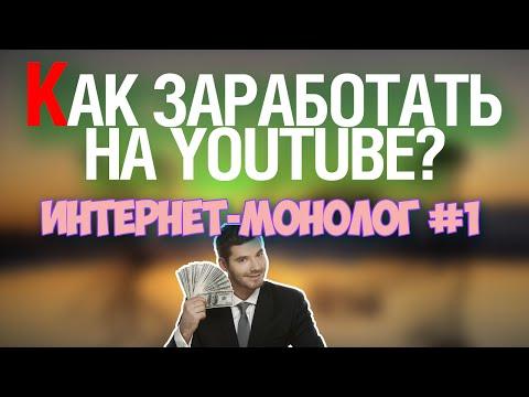 Как заработать деньги на YouTube? [ИНТЕРНЕТ МОНОЛОГ №1]