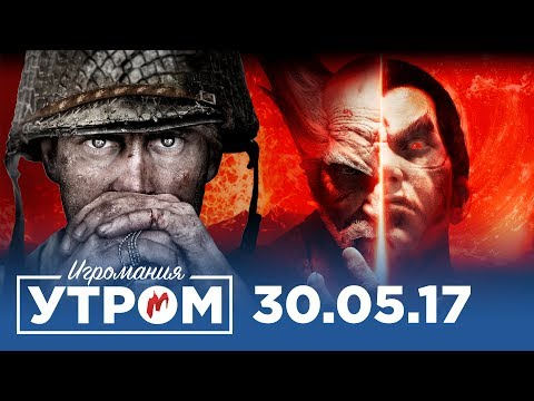 Игромания Утром 30 мая 2017 (Call of Duty: WW2, Star Wars: Battlefront 2, Get Even, Tekken 7)
