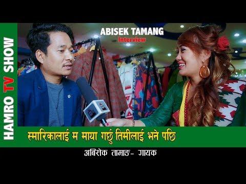 (Singer Abisek Tamang स्मारिकालाई म माया गर्छु तिमीलाई भने पछि ...16 min.)