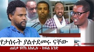 Ethiopia:Interview with Lawyer Henok Aklilu | Christian Tadele - Part One | Elias Gebru | Baladera